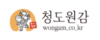 청도원감 wongam.co.kr